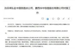 """省委书记赴铁总拜会背后 大基建下的""""争夺战"""""""