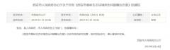 <b>中央wodedvd工作组赴陕1年后 西安要达成这个目标</b>