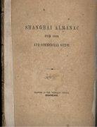 中国内地已知最早英文年鉴将翻译出版,一睹1852闽科叫餐网年的上海