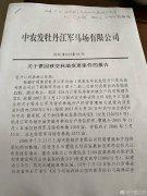 <b>所属央企回应牡丹江国有林建私人庄园:森林公安早知情</b>