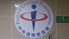 2020台湾地区领导人选举将在明年1月11日投票