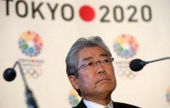 <b>深陷2020东京奥运会行贿门,日本奥委会主席宣布6月辞职</b>