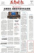 <b>传媒湃|1956年创刊的《成都晚报》宣布3月30日起休刊</b>