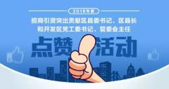 """媒体:西安招商引资""""带头人""""网上求赞,政绩评选陷娱乐化?"""
