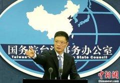 <b>海外台湾同胞能否获大陆领保协助?国台办回应</b>